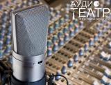 Ателье звуковой реальности «Аудио Театр» – студия звукозаписи