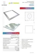 Matrix LOD-40 офисный светодиодный светильник