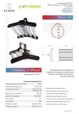 Matrix I-150 Промышленный светодиодный подвесной светильник
