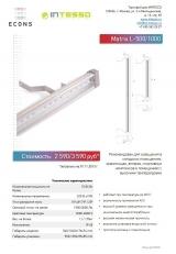Matrix L500/1000 промышленный светодиодный светильник