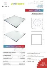 Matrix LO-25/30/35 офисный светодиодный светильник