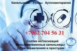 медицинские процедуры на дому