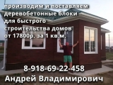 Арболит Кубани Ваш теплый Дом