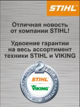 Гарантийный срок на технику STIHL и VIKING удваивается