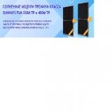 Поступление солнечных модулей