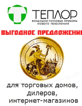 Теплор, ООО