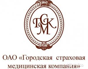 ОАО «Городская страховая медицинская компания»
