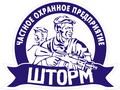 """ЧОП """"ШТОРМ"""": пультовая охрана объектов и видеонаблюдение"""