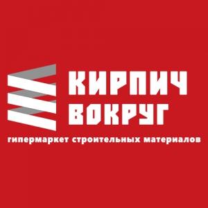 """Кирпич Вокруг Оренбург"""