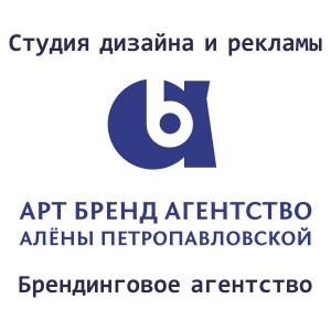 Арт Бренд Агентство Алёны Петропавловской