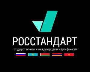 РОССТАНДАРТ (центр сертификации)