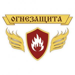 ООО «Огнезащита»