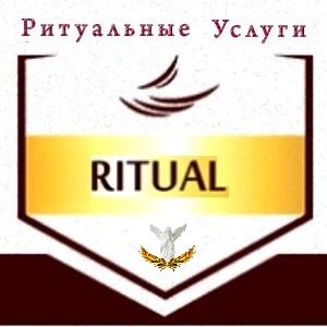 Ритуал-Центр, ООО: ||473|| 232-43-48