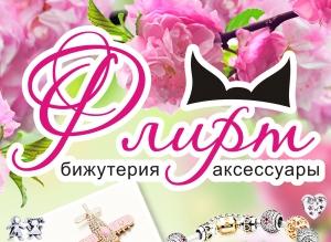 Интернет-магазин ФЛИРТ