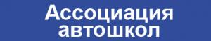 "Ассоциация Автошкол ""Калита"""