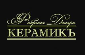 """Фабрика декора """"КерамикЪ"""""""