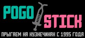 Интернет-магазин pogo-stick