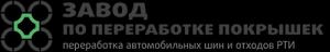 """ООО """"Завод переработки покрышек"""""""