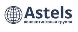 Консалтинговая группа Astels