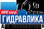 """ООО """"Гидравлика для экскаваторов"""""""