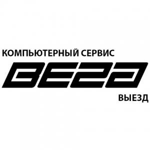 """Выездной компьютерный сервис """"Vega"""""""
