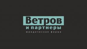 ООО «Юридическая фирма Ветров и партнеры»
