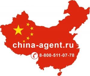 Карго Китай