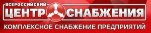 Всероссийский Центр Снабжения