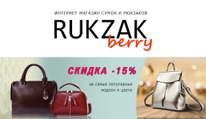 Интернет-магазин сумок и рюкзаков Rukzakberry.ru