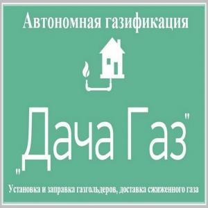 ООО Дача-Газ
