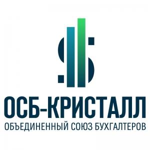 ОСБ-Кристалл (Объединенный союз бухгалтеров)