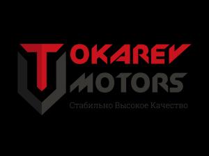 ТокаревМоторс