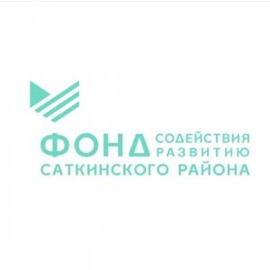 Фонд содействия развитию Саткинского района