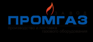 Завод Промгаз — поставка ТКУ