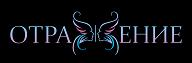 Клиника лазерной и эстетической медицины «Отражение»