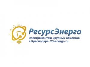 РесурсЭнерго – Электромонтажная компания в Краснодаре