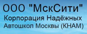 """Автошкола """"МскСити"""""""