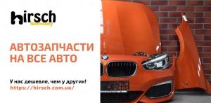 Интернет-магазин автозапчастей HIRSCH