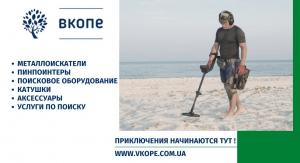 Интернет-магазин металлоискателей Вкопе
