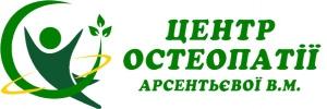 Центр Остеопатии Арсентьевой