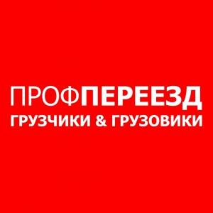 ПРОФПЕРЕЕЗД