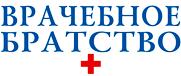Благотворительный фонд Врачебное Братство
