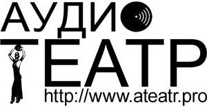 «Аудио Театр», студия звукозаписи.