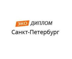 СПб ЭКО Дипломс
