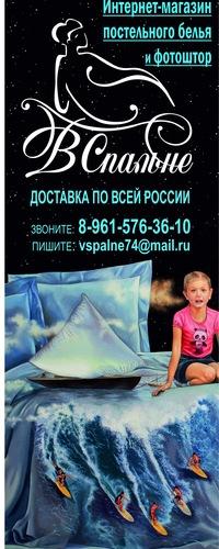 ВСпальне74