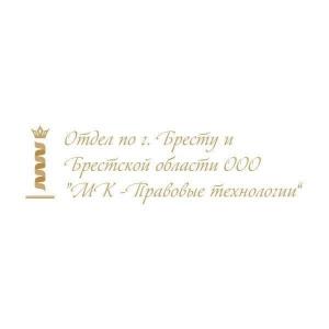 Отдел по г. Бресту и Брестской области ООО «МК-Правовые технологии»