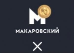 Жилой комплекс «Макаровский»