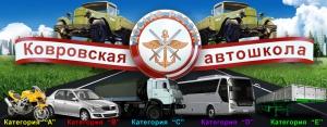 НОУ Ковровская автомобильная школа ДОСААФ России