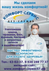 ДЕЗ Служба Комфорт Сервис
