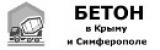 Бетон в Крыму и Симферополе